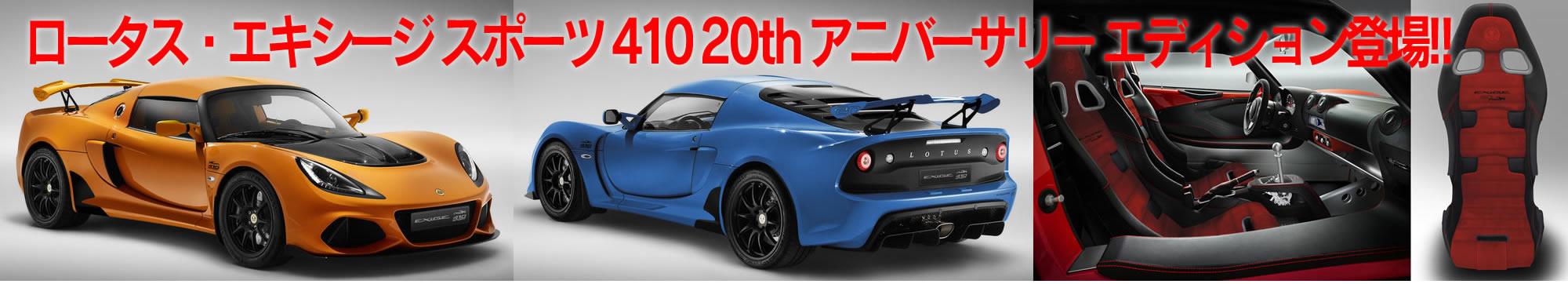 ロータス・エキシージ スポーツ 410 20th アニバーサリー エディション登場︕