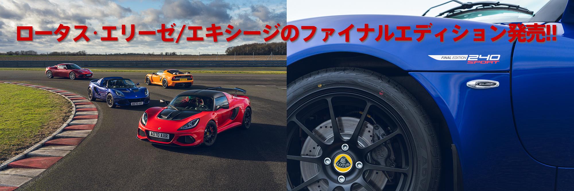 Lotus Elise エキシージのファイナルエディション発売!!